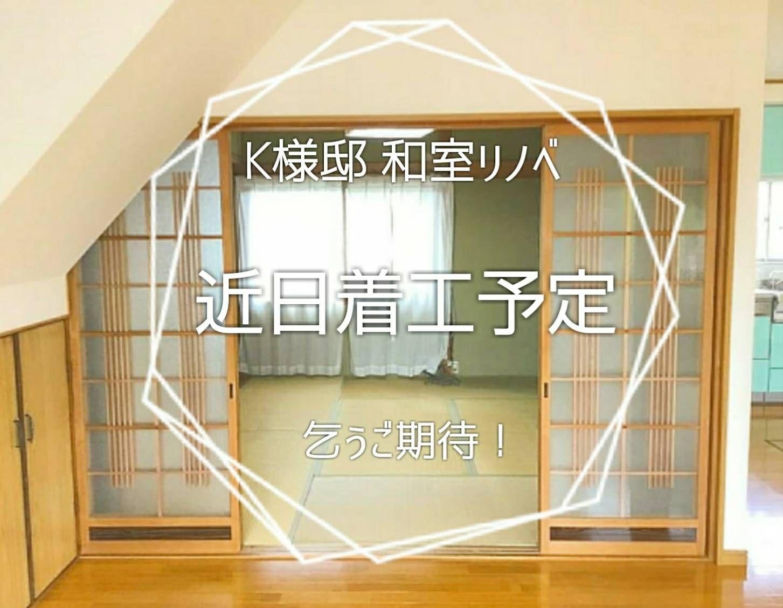 K様邸和室リノベ、近日着工予定!