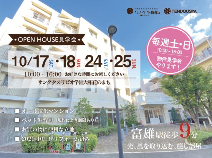 富雄駅近リフォーム物件で販売会開催!